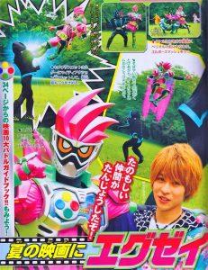 Kamen Rider EX-Aid In Show Scan Movie