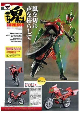 Figure-Oh S.H.Figuarts Kamen Rider Jungraider