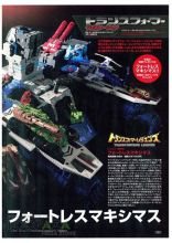 Figure-Oh Transformers