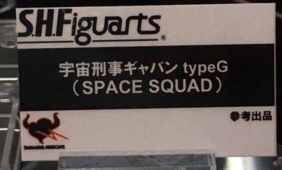 S.H.Figuarts Gavan Type G Space Squad Tag