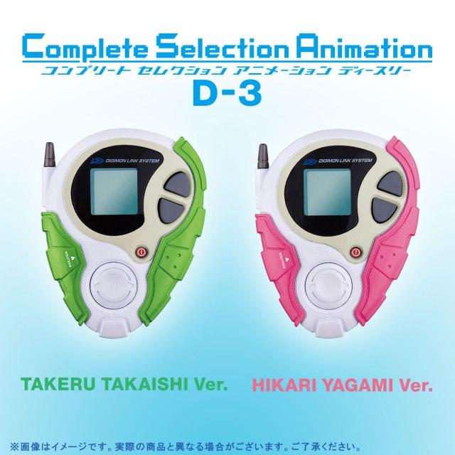 digimon-complete-selection-animation-d-3-tk-kairi