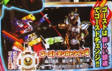 kamen-rider-heisei-generations-dr-pac-man-vs-ex-aid-ghost-with-legend-rider-2