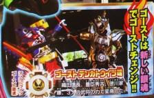 kamen-rider-heisei-generations-dr-pac-man-vs-ex-aid-ghost-with-legend-rider-2