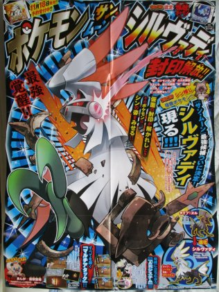 pokemon-sun-and-moon-corocoro-october-13-2016