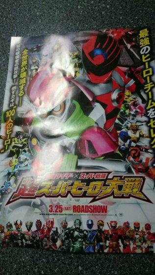 cho-super-hero-taisen-kamen-rider-amazon-alpha-omega