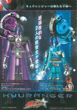 uchu-sentai-kyuranger-sky-blue-ranger