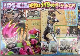 Kamen Rider Ex-Aid April Scans Chronicle Gashat 2