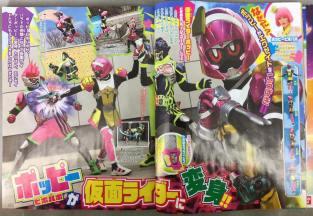 Kamen Rider Ex-Aid April Scans Kamen Rider Poppy 2