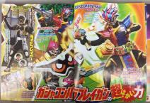 Kamen Rider Ex-Aid April Scans Para-Dx lvl 99 3
