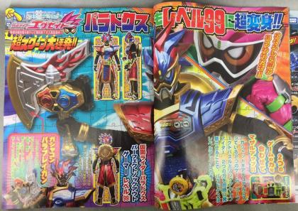 Kamen Rider Ex-Aid April Scans Para-Dx lvl 99