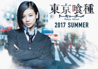 Tokyo Ghoul Live Action Visual 2