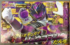 Uchu Sentai Kyuranger April Scan Ryu Commander 2