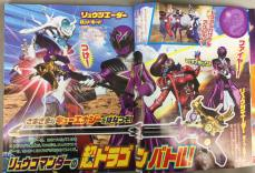 Uchu Sentai Kyuranger April Scan Ryu Commander 3