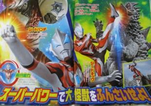 Ultraman Xead May Scans 6