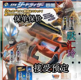 Ultraman Xead Toy Catalog 2