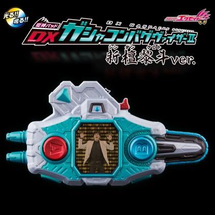 Premium Bandai DXGashacon Bugvisor II (Neo Dan Ver.)
