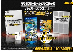 Digimon Story Cyber Sleuth: Hacker's Memory Release Details Revealed