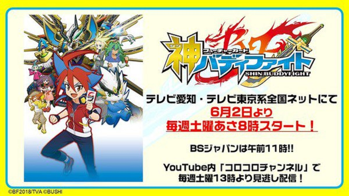 Future card buddyfight ace anime details revealed