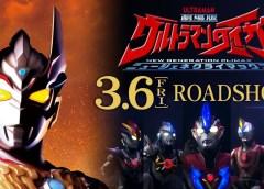 Ultraman Taiga the Movie Trailer 2 & Additional Information