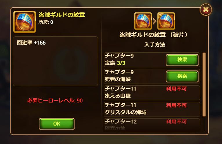 ゼロからやり直すヒーローウォーズ【60日目】