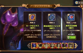 ゲーム内に常設される12のショップ・商人