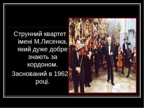 Струнний квартет ім. Лисенка