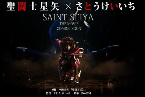Saint Seiya the movie cg