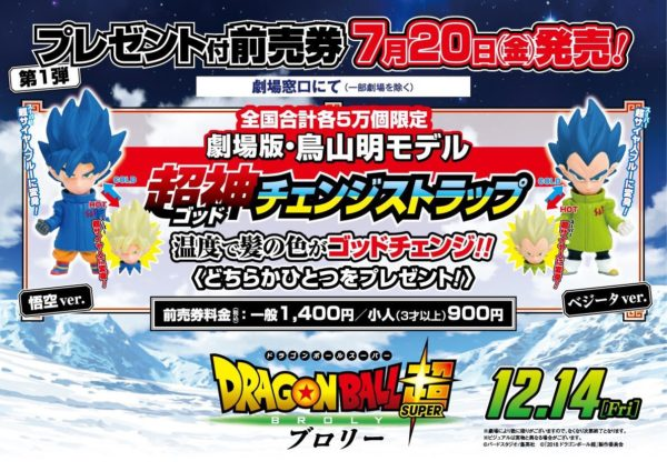 Dragon Ball Super Broly advanced movie ticket
