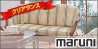 マルニクリアランス ♪♪