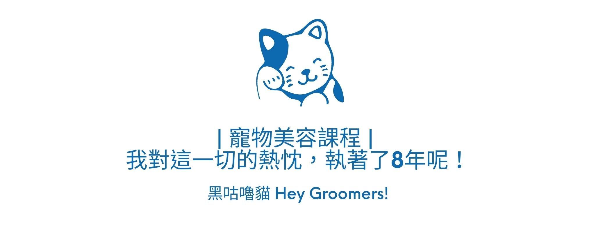 寵物美容課程 寵物美容師 小米