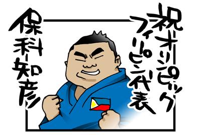 保科知彦選手