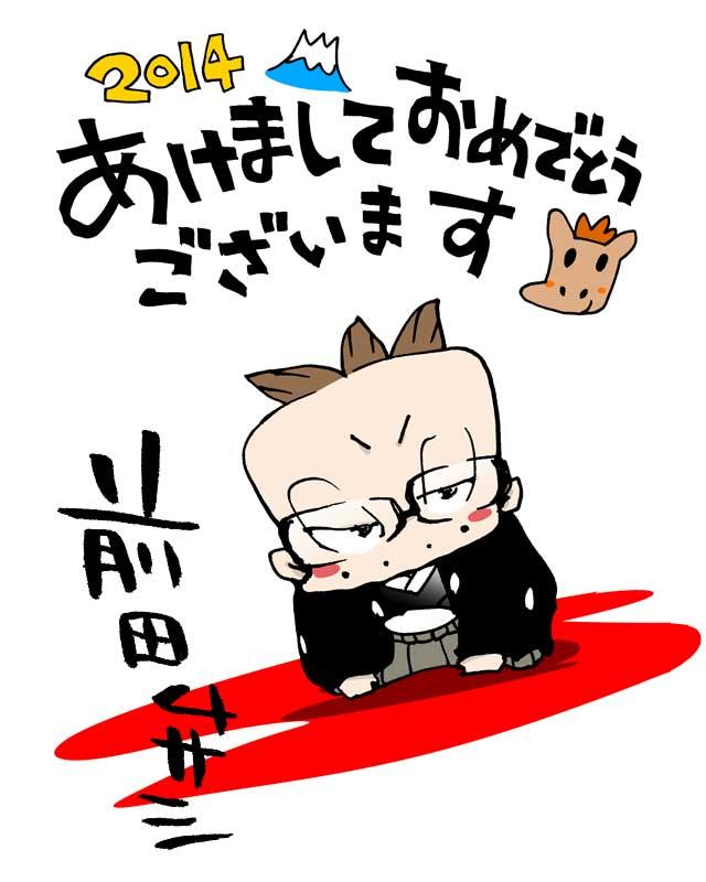 年賀aisatu