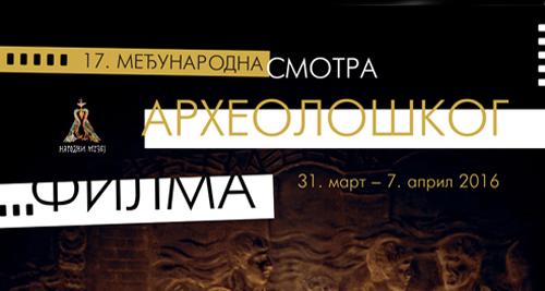 XVII Међународна смотра археолошког филма
