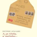 """""""Alexis ist an allem schuld..."""" von Petros Avlidis"""
