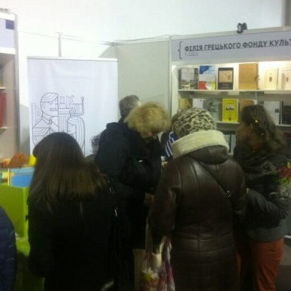 Kiev, 5th International Book Fair, 2015 - The HFC stand.