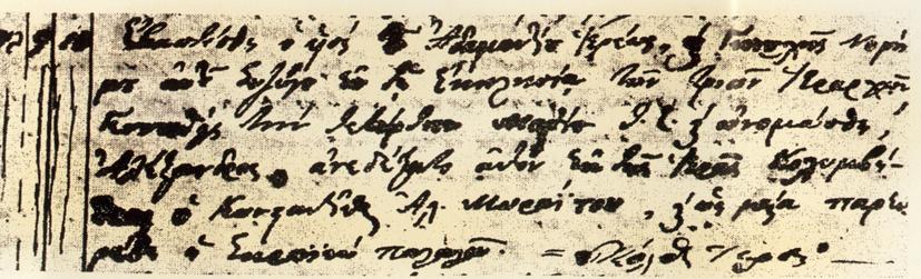 Papadiamantis manuscript.