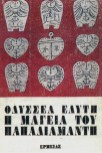 Cover of a book by Elytis on Papadiamantis.