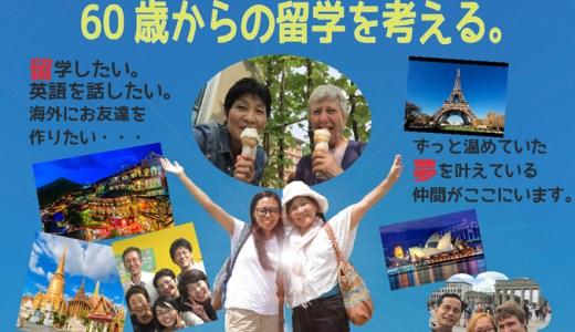 <終了>【2018/6/7-23@福岡】WS講座「60歳からの留学を考える」