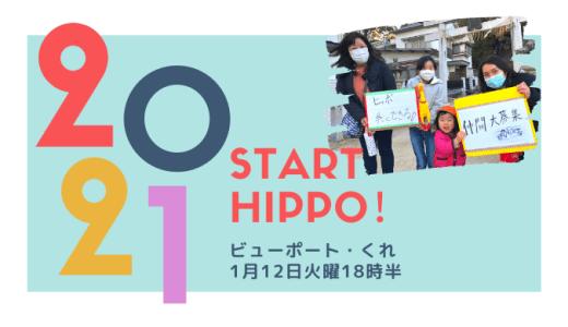 広島県呉市でヒッポが始まります!
