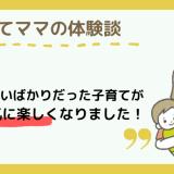 """【体験談】息子と充実の育休""""多言語""""ライフ"""