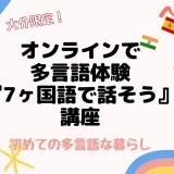 【5~9月/大分限定】親子で楽しもう!オンラインで多言語体験『7カ国で話そう!』講座