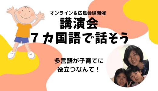 【5月/広島】講演会「7カ国語で話そう」多言語が子育てに役立つなんて!