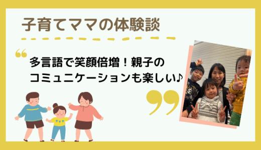 【体験談】多言語で深まる家族のコミュニケーション