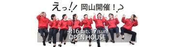 恒川邸イベント6