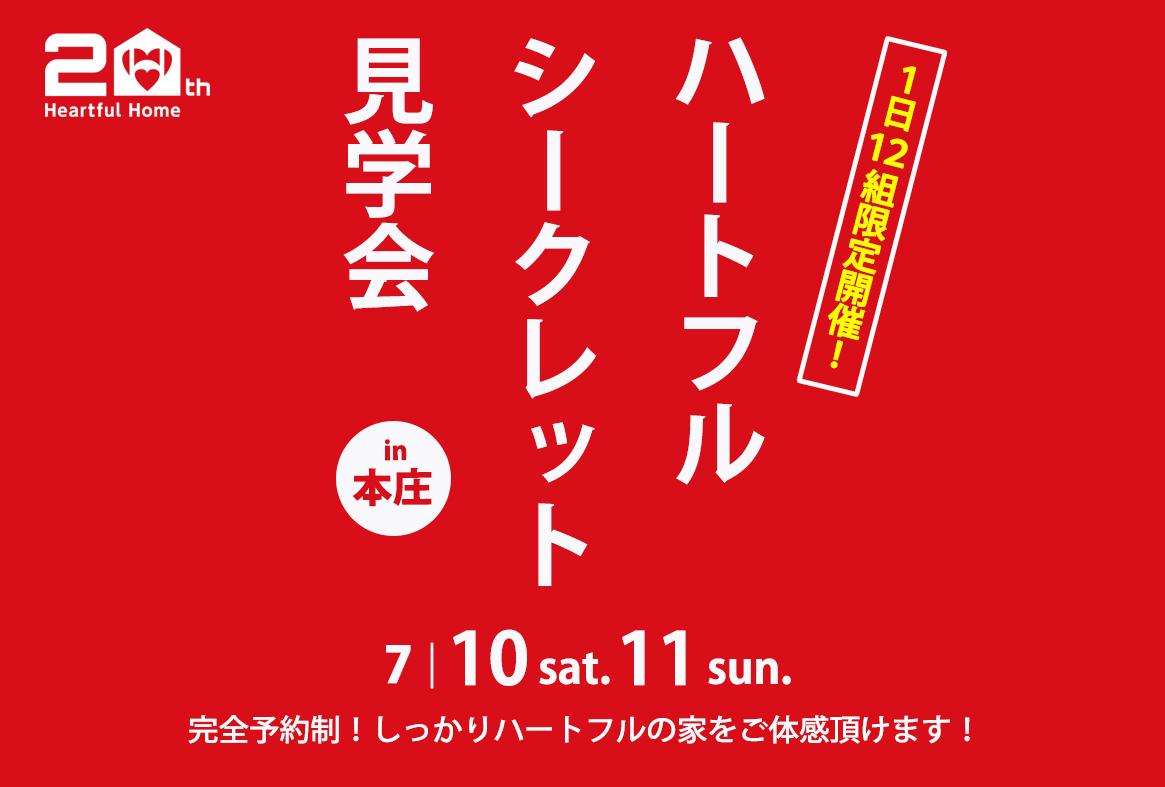 岩岡邸イベント用HPtop