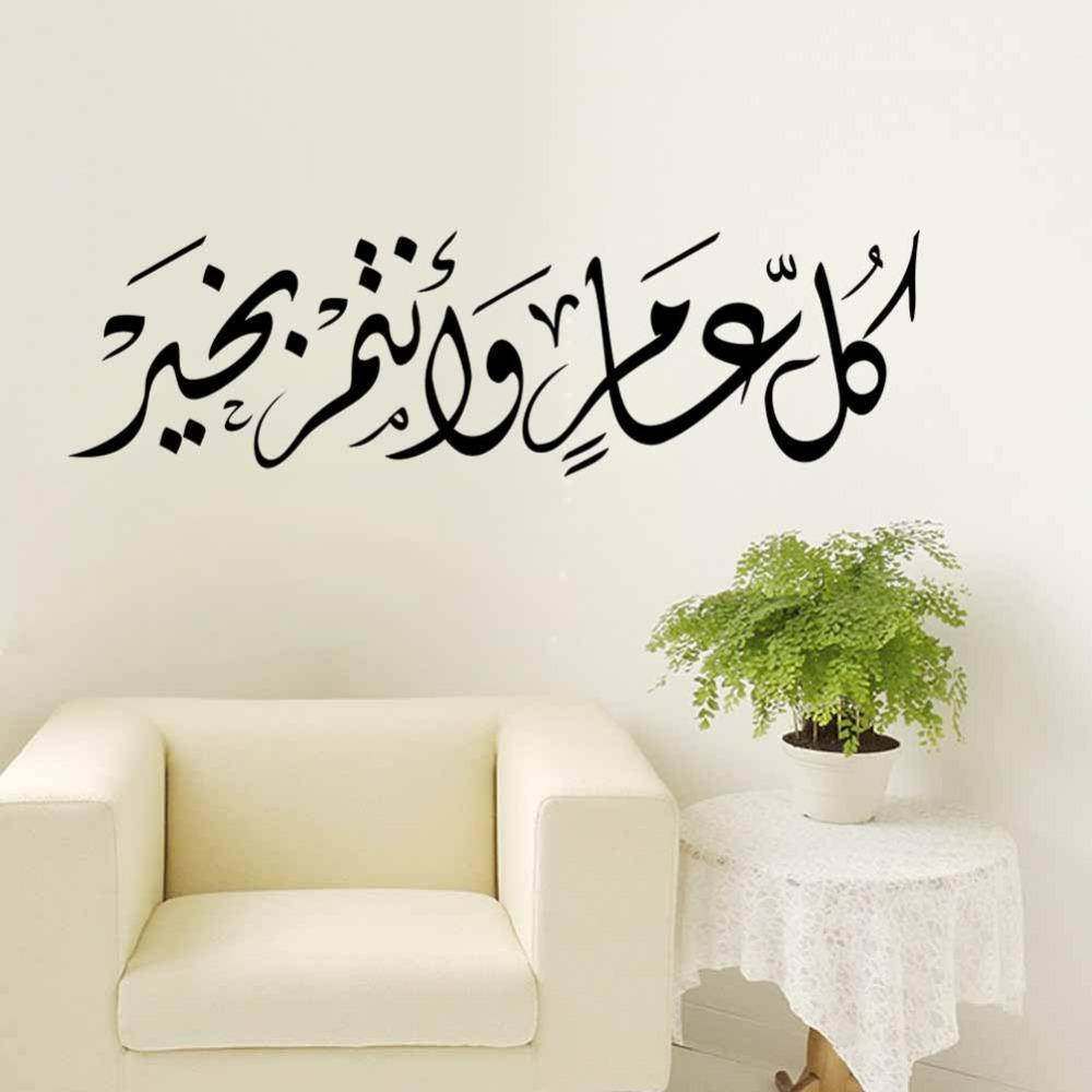Best Selling Wall Decals