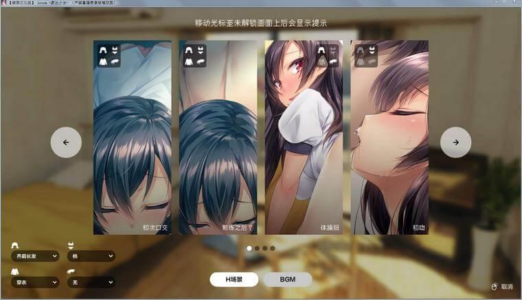 家出少女-1room Ver1.06 完全漢化版+全CG存檔