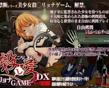 フリースタイル拷問 快楽リョナゲームDX (16MB RAR)