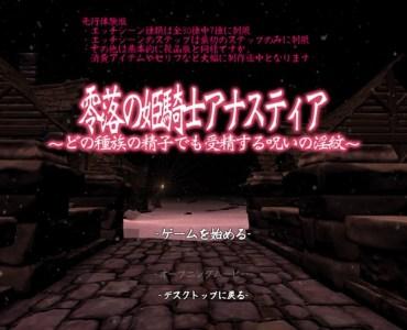 零落の姫騎士アナスティア〜どの種族のO子でも受Oする呪いの淫紋〜 試用版