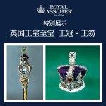 【高崎店】ロイヤルアッシャー 英国王室至宝 王冠・王しゃく特別展示